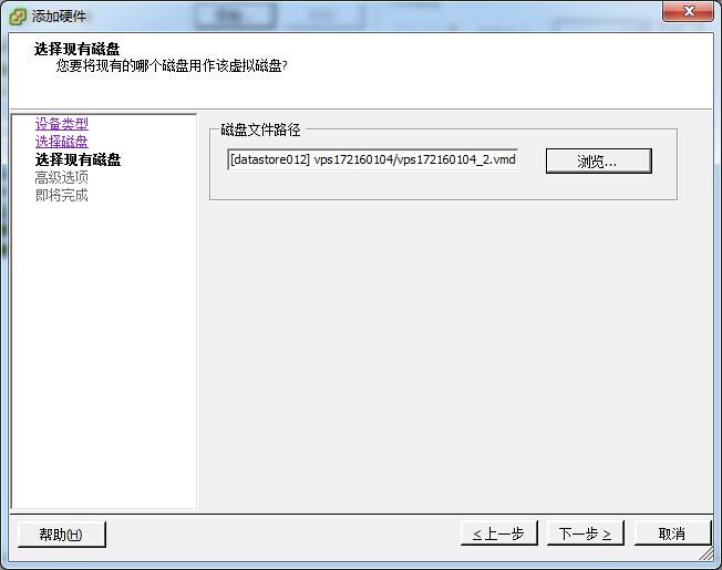 VMware vSphere 5 使用共享磁盘