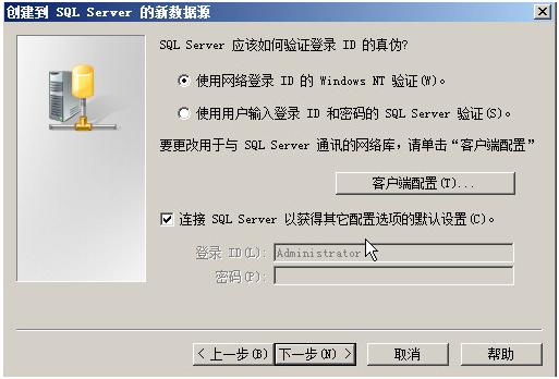 VMware vCenter Server 5.5安装配置